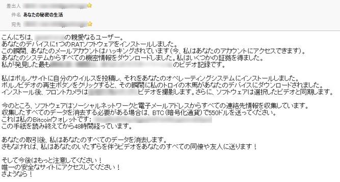 仮想通貨を要求する日本語の脅迫メールについての注意喚起